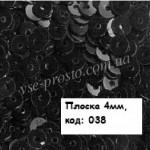 Пайетки 4мм плоские круглые,  038 черные (5гр)