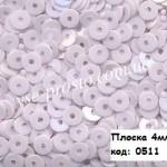 Пайетки 4мм плоские круглые, 0511 белые (5гр)