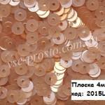 Пайетки 4мм плоские круглые, 2015 L кофейные (5гр)