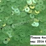 Пайетки 4мм плоские круглые, 2016 FL салатовые (5гр)