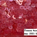 Пайетки 4мм плоские круглые, 2021 D1 красные (5гр)