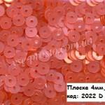 Пайетки 4мм плоские круглые, 2022 D оранжевые (5гр)