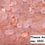 Пайетки 4мм плоские круглые, 2022 персиковые (5гр)