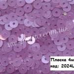 Пайетки 4мм плоские круглые, 2024L сиреневые (5гр)
