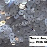 Пайетки 4мм плоские круглые, 2035 DQ серебристые (5гр)
