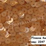 Пайетки 4мм плоские круглые, 2047d кофейные (5гр)