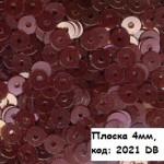 Пайетки 4мм плоские круглые, 2021 DB бордовый (5гр)