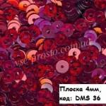 Пайетки 4мм плоские круглые голографические, DMS 36 красные (5гр)