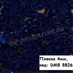 Пайетки 4мм плоские круглые, DMS 3826 синие (5гр)