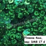 Пайетки 4мм плоские круглые голографические, DMS 17d зеленые (5гр)