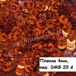 Пайетки 4мм плоские круглые голографические, DMS 20d оранжевые (5гр)