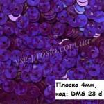 Пайетки 4мм плоские круглые голографические, DMS 23d сиреневые (5гр)