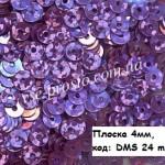 Пайетки 4мм плоские круглые голографические, DMS 24m сиреневые (5гр)