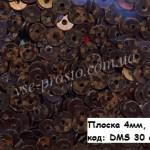 Пайетки 4мм плоские круглые голографические, DMS 30d коричневые (5гр)