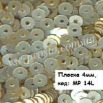 Пайетки 4мм плоские круглые, MP 14L золотистые (5гр)