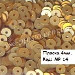 Пайетки 4мм плоские круглые, MP14 золотистые (5гр)