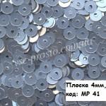 Пайетки 4мм плоские круглые, MP41 серебристые (5гр)