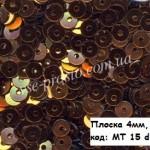 Пайетки 4мм плоские круглые, MT 15d коричневые (5гр)