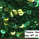 Пайетки 4мм плоские круглые, MT 16d зеленые (5гр)