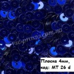 Пайетки 4мм плоские круглые, MT 26d синие (5гр)