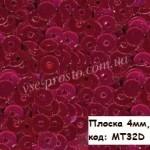 Пайетки 4мм плоские круглые, MT 32d фиолетовые (5гр)