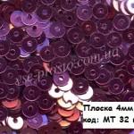 Пайетки 4мм плоские круглые, MT 32m фиолетовые (5гр)