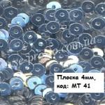 Пайетки 4мм плоские круглые, MT41 серебристые (5гр)