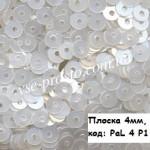 Пайетки 4мм плоские круглые, PaL 4P1 белые (5гр)
