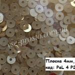 Пайетки 4мм плоские круглые, PaL 4P2 золотистые (5гр)