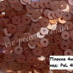 Пайетки 4мм плоские круглые, PaL 4P4 персиковые (5гр)