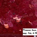 Пайетки 4мм плоские круглые, PaL 4P5 красные (5гр)
