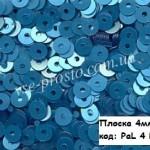Пайетки 4мм плоские круглые, PaL 4P6 голубые (5гр)