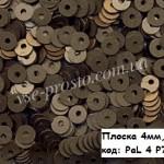 Пайетки 4мм плоские круглые, PaL 4P7 коричневые (5гр)
