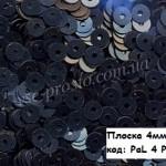 Пайетки 4мм плоские круглые, PaL 4P8 черные (5гр)