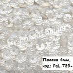 Пайетки 4мм плоские цветочек, PaL 739-1 белые (5гр)