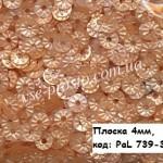 Пайетки 4мм плоские цветочек, PaL 739-3 кофейные (5гр)