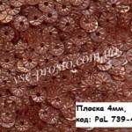 Пайетки 4мм плоские цветочек, PaL 739-4 кофейные (5гр)