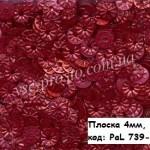 Пайетки 4мм плоские цветочек, PaL 739-5 красные (5гр)