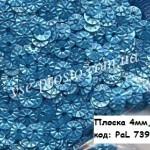 Пайетки 4мм плоские цветочек, PaL 739-6 голубые (5гр)