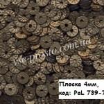 Пайетки 4мм плоские цветочек, PaL 739-7 коричневые (5гр)