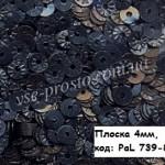 Пайетки 4мм плоские цветочек, PaL 739-8 черные (5гр)