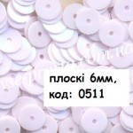 Пайетки 6мм плоские непрозрачные, 0511 белые (5гр)