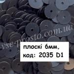 Пайетки 6мм плоские непрозрачные, 2035 D1 серые (5гр)