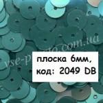 Пайетки 6мм плоские непрозрачные, 2049 DB голубые (5гр)