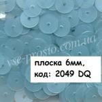 Пайетки 6мм плоские непрозрачные, 2049 DQ голубые (5гр)