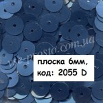 Пайетки 6мм плоские непрозрачные, 2055 D синие (5гр)