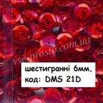 Пайетки 6мм шестигранные голография, DMS 21d красные (5гр)