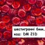 Пайетки 6мм шестигранные голография, DM 21d красные (5гр)
