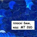 Пайетки 6мм плоские металл, MT 26D синие (5гр)