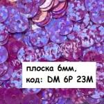 Пайетки 6мм круглые голография, DM 6P 23M аметистовые (5гр)